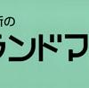 【ランドマーク建築事務所】評判・口コミ・価格・坪単価・特徴