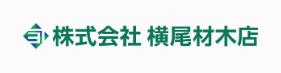 【横尾材木店-住まいるハウジング】口コミ評判・特徴・坪単価格|2021年