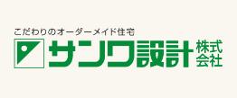 【サンワ設計】口コミ評判・特徴・坪単価格|2020年