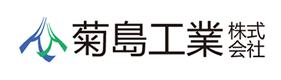 【菊島工業】口コミ評判・特徴・坪単価格|2020年