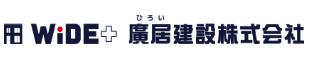 【廣居建設】口コミ評判・特徴・坪単価格|2020年