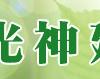 【光神建築】評判・口コミ・価格・坪単価・特徴