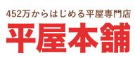 【平屋本舗】口コミ評判・特徴・坪単価格|2020年