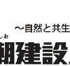 【潮建設工業】評判・口コミ・価格・坪単価・特徴
