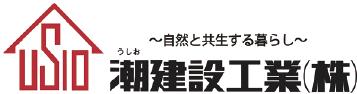 【潮建設工業】口コミ評判・特徴・坪単価格|2020年