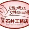 【石井工務店】評判・口コミ・価格・坪単価・特徴