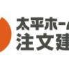 【太平ホーム】口コミ評判・特徴・坪単価格 2020年