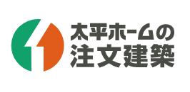 【太平ホーム】口コミ評判・特徴・坪単価格|2020年