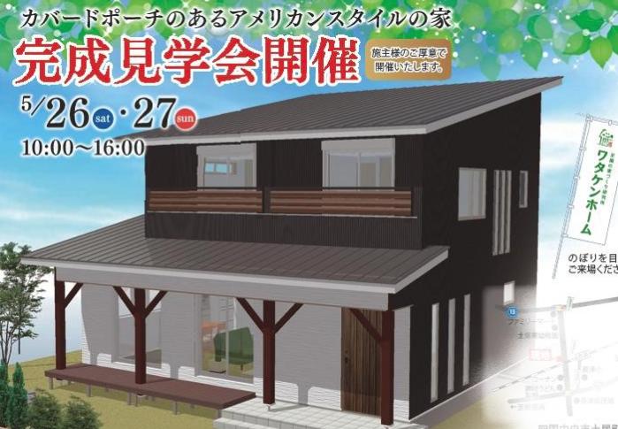 ワタケンホームの完成見学会・イベント