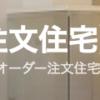【おうち工房】評判・口コミ・価格・坪単価・特徴