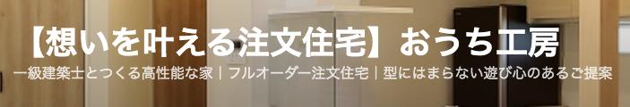 【おうち工房】口コミ評判・特徴・坪単価格|2021年