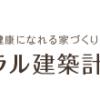 【ナチュラル建築計画】評判・口コミ・価格・坪単価・特徴