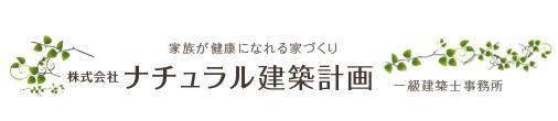 【ナチュラル建築計画】口コミ評判・特徴・坪単価格|2020年