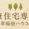 【早稲田ハウス】口コミ評判・特徴・坪単価格|2020年