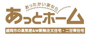 【あっとホーム】口コミ評判・特徴・坪単価格|2020年