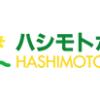 【ハシモトホーム】口コミ評判・特徴・坪単価格|2020年