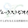 【オーガニックスタジオ】評判・口コミ・価格・坪単価・特徴