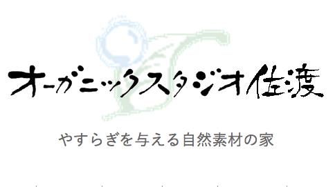 【オーガニックスタジオ】口コミ評判・特徴・坪単価格|2020年