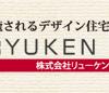 【リューケンハイム】評判・口コミ・価格・坪単価・特徴