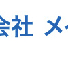 【メイセイ|注文住宅】評判・口コミ・価格・坪単価・特徴