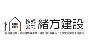 【緒方建設】口コミ評判・特徴・坪単価格|2020年