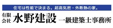 【水野建設】口コミ評判・特徴・坪単価格|2020年