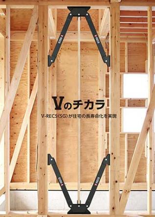 制震システム Vのチカラ Lib Work-リブワーク