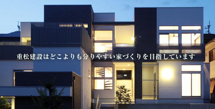 重松建設のモデルハウス・完成見学会・イベント