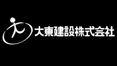 【大東建設】口コミ評判・特徴・坪単価格|2020年