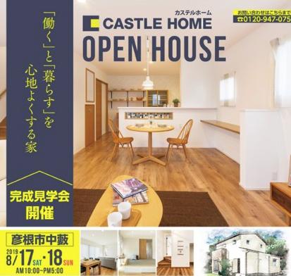 カステルホームのモデルハウス・完成見学会・イベント