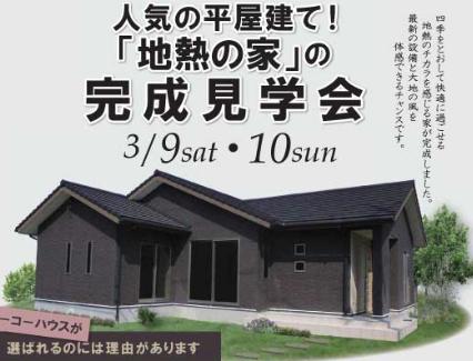 トーコーハウスの展示場・完成見学会・イベント