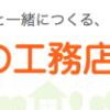 【熊野製作所-クマの工務店】評判・口コミ・価格・坪単価・特徴