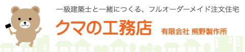 【熊野製作所-クマの工務店】口コミ評判・特徴・坪単価格|2021年
