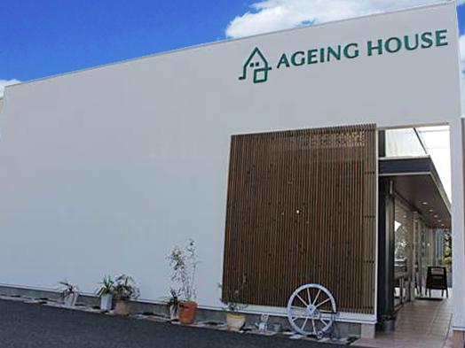 AGEING HOUSE(エイジングハウス)の展示場・モデルハウス・キャンペーン