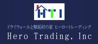 【ヒーロートレーディング】口コミ評判・特徴・坪単価格|2020年