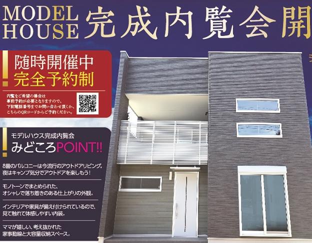 株式会社タクミの展示場・モデルハウス・キャンペーン