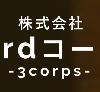 【THIRDコープス】評判・口コミ・価格・坪単価・特徴