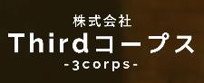 【THIRDコープス】口コミ評判・特徴・坪単価格|2021年