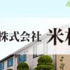 【米杉建設】評判・口コミ・価格・坪単価・特徴