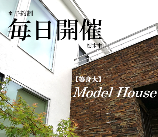おうち工房の展示場・モデルハウス・キャンペーン