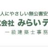 【みらいテクノハウス】口コミ評判・特徴・坪単価格|2020年