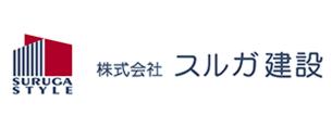 【スルガ建設】口コミ評判・特徴・坪単価格|2020年