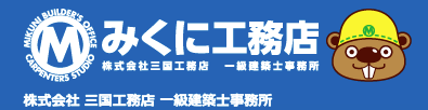【三国工務店】口コミ評判・特徴・坪単価格|2020年
