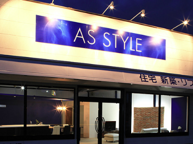 【AS STYLE-アズスタイル】注文住宅の口コミ評判・特徴・坪単価格|2020年
