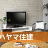 【ハヤマ住建株式会社】評判・口コミ・価格・坪単価・特徴