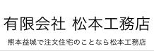 【松本工務店】口コミ評判・特徴・坪単価格|2020年