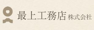 【最上工務店】口コミ評判・特徴・坪単価格|2020年