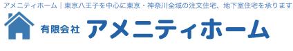 【アメニティホーム】口コミ評判・特徴・坪単価格|2021年
