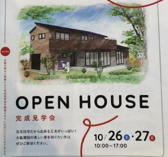 大紘建設のモデルハウス・完成見学会・イベント