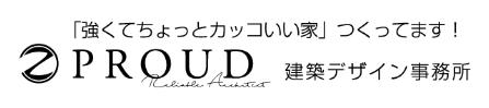 【PROUD建築デザイン事務所】口コミ評判・特徴・坪単価格|2020年